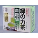 血糖値が気になる方の粉末緑茶 国内産緑茶使用 緑の力茶(りょくちゃ)3箱 【特定保健用食品(トクホ)】 - 縮小画像1