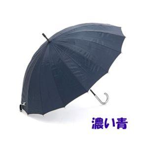 無敵傘 濃い青 - 拡大画像