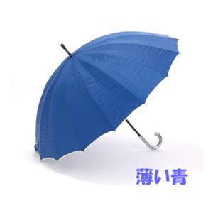 無敵傘 薄い青 - 拡大画像