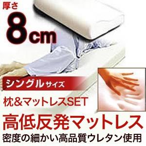 8cm高低反発マットレス 低反発枕セット シングル - 拡大画像