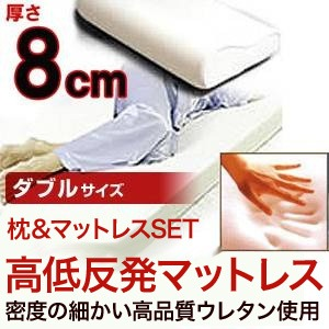 8cm高低反発マットレス 低反発枕セット ダブル - 拡大画像