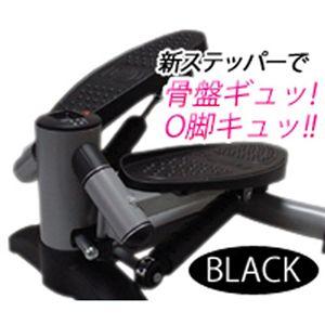 美脚ステッパー ブラック - 拡大画像