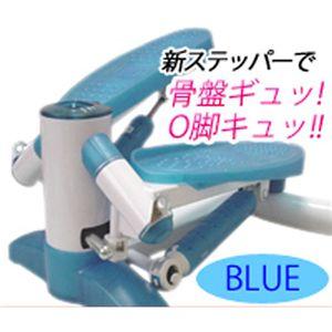 美脚ステッパー ブルー - 拡大画像