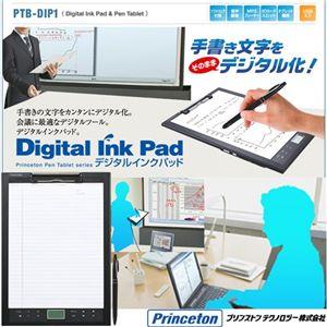 【11月3日まで期間限定特価】Prinston デジタルインクパッド PTB-DIP1 - 拡大画像