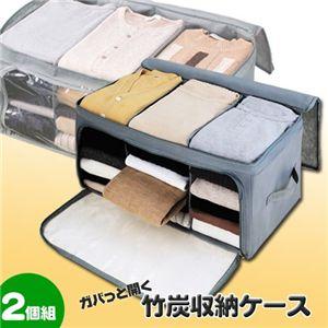 竹炭収納ケース ガバっと開く 衣類ケース 【2個組】 【押入れ収納】 - 拡大画像