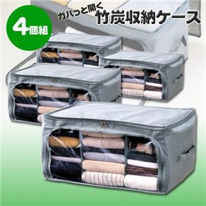 ガバっと開く 竹炭収納ケース 【4個組】