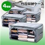 竹炭収納ケース ガバっと開く 衣類ケース 【4個組】 【押入れ収納】