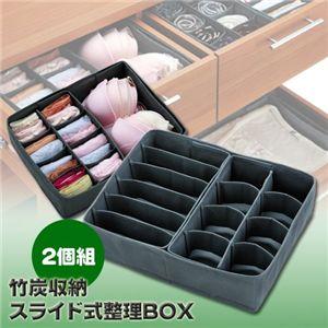 竹炭収納ケース スライド式整理BOX 2個組 - 拡大画像