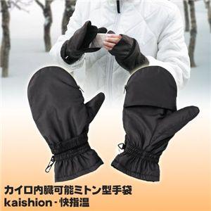カイロ内蔵可能 防水ミトン型手袋 kaishion(快指温)2WAY Sサイズ - 拡大画像