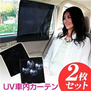 UV車内カーテン(2枚セット) - 拡大画像