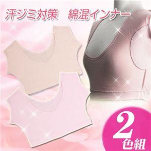 汗ジミ対策 綿混インナー ピンク&ベージュ 2色セット M - 拡大画像