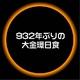 【05月14日まで】太陽観察専用グラス 「Solar Glass」(ソーラーグラス)オレンジ - 縮小画像3