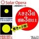 【05月14日まで】太陽観察オペラグラス 「Solar Opera」(ソーラーオペラ)グリーン - 縮小画像2