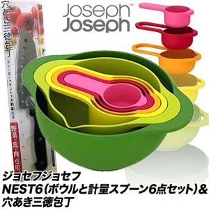 joseph joseph(ジョゼフジョゼフ) NEST6(ボウルと計量スプーン6点セット)&穴あき三徳包丁 - 拡大画像