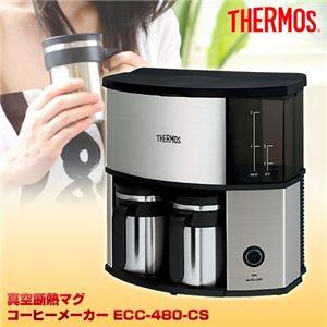 サーモス 真空断熱マグ コーヒーメーカー ECC-480-CS - 拡大画像