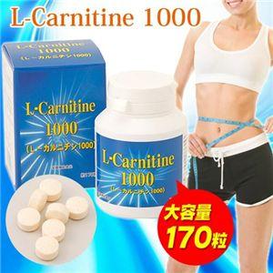 L-カルニチン1000 大容量170粒 - 拡大画像