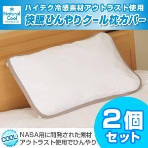 【特別SALE!旧モデル】アウトラスト(R)使用 快眠ひんやりクール枕カバー ホワイト【2枚セット】 - 拡大画像