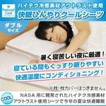 【特別SALE!旧モデル】アウトラスト(R)使用 快眠ひんやりクールシーツ シングル ホワイト