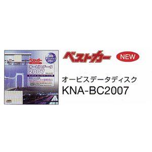 KENWOOD オービスロム KNA-BC2007 - 拡大画像