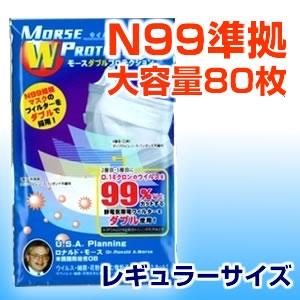 新型インフルエンザ対応不織布マスクモースダブルプロテクションプラス(レギュラーサイズ)80枚お得セット - 拡大画像