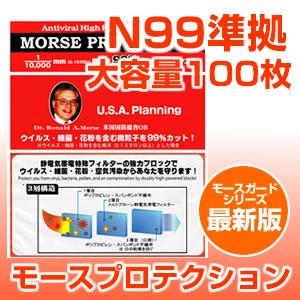 新型インフルエンザ対策不織布マスク モースプロテクション 100枚入り レギュラーサイズ(大人用) - 拡大画像