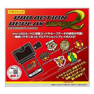任天堂DS用 プロアクションリプレイMAX2 DJ-DSMA2-BK - 拡大画像