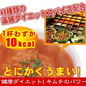 薬膳ダイエットキムチスープ(18食入り) - 拡大画像