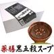 薬膳黒五穀スープ(18食入り) - 縮小画像1