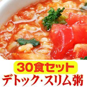 デトック・スリム粥(たまねぎ発芽玄米粥)6種類×5食セット - 拡大画像