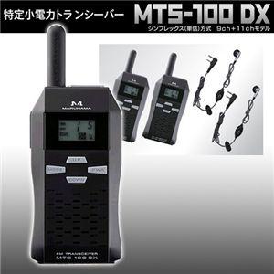 特定小電力トランシーバー2台セット MTX-100 DX - 拡大画像