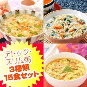 新味登場!デトック・スリム粥 3種計15食セットC(フカヒレ・和風・中華セット) - 拡大画像