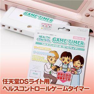 任天堂DSライト用 ヘルスコントロールゲームタイマー - 拡大画像