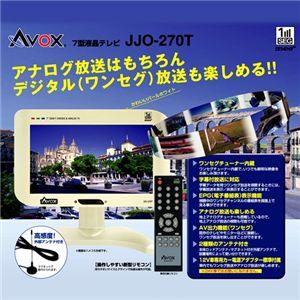 Avox(アボックス) 7インチワンセグテレビ JJO-270T - 拡大画像
