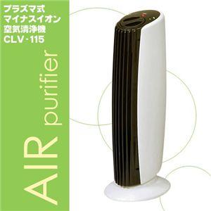 プラズマ式空気清浄機 CLV-115 - 拡大画像