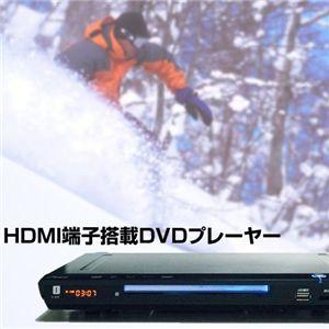 FUZE HDMI端子搭載DVDプレーヤー  - 拡大画像