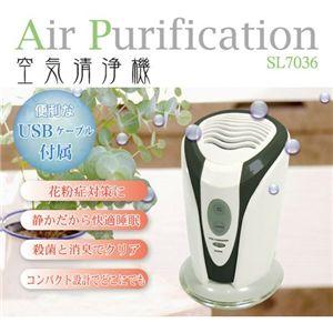 【わけあり】 コンパクト空気清浄機 SL7036 - 拡大画像