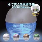 水で洗う空気清浄機 COCORO@mode NC4023 ゴールド(NC40230)専用アロマ液3種付き【適応約20畳】