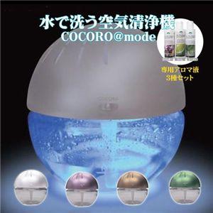 水で洗う空気清浄機 COCORO@mode NC4023 ホワイト(NC40233)専用アロマ液3種付き【適応約20畳】 - 拡大画像