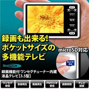録画機能付 デジタル液晶テレビ3.5型 DTV-3502 - 拡大画像