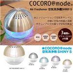 COCORO@mode 空気洗浄機 SHINY-S ブルー NC40619