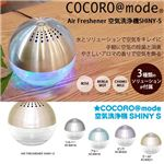 COCORO@mode 空気洗浄機 SHINY-S ピンク NC40620