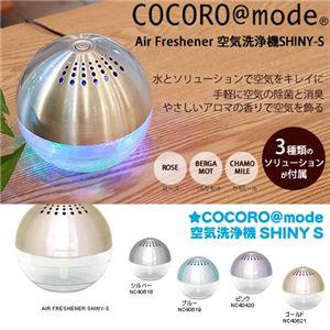COCORO@mode 空気洗浄機 SHINY-S シルバー NC40618 - 拡大画像