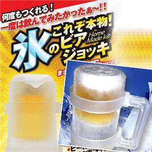 一度は飲んでみたい!ひんやり冷たい氷のビアジョッキ!×2個セット - 拡大画像