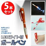 LEDライト付き ボールペン 【レッド 5本セット】 長さ12.7cm プラスチック製 〔仕事 勉強〕