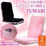 バイブレーター座椅子 FUWARI ブラック