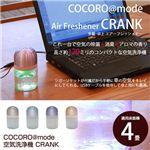COCORO@mode 空気洗浄機 CRANK NC40622/シルバー