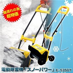 電動除雪機「スノーパワー」 E-5350Y イエロー - 拡大画像