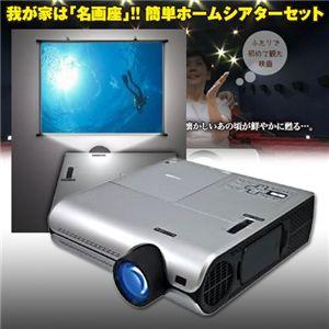 クマザキエイム 60インチスクリーン付きDVD内蔵LEDプロジェクターセット NRT-350S - 拡大画像