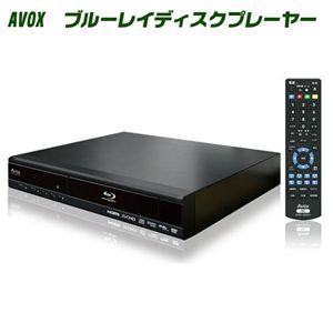 AVOX ブルーレイディスクプレーヤー HBD-0280S - 拡大画像