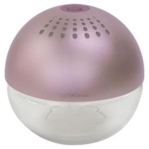 COCORO@mode 空気清浄機(球体)アロマオイル3種付属 コンパクトサイズ Metal S ピンク【USBケーブル対応】 - 拡大画像